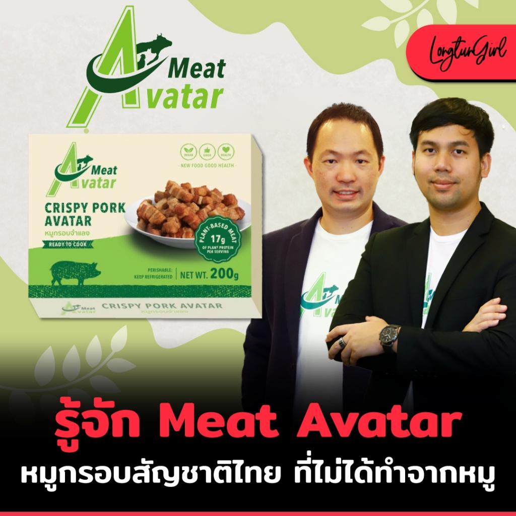 รู้จัก Meat Avatar หมูกรอบสัญชาติไทย ที่ไม่ได้ทำจากหมู
