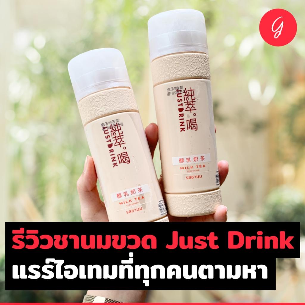 รีวิว ชานมขวด Just Drink แรร์ไอเทมที่ทุกคนตามหา