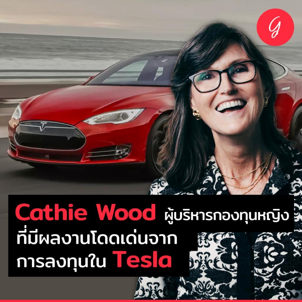 Cathie Wood ผู้บริหารกองทุนหญิง ที่มีผลงานโดดเด่นจาก การลงทุนใน Tesla