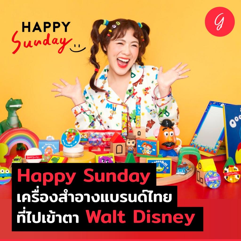 Happy Sunday เครื่องสำอางแบรนด์ไทย ที่ไปเข้าตา Walt Disney