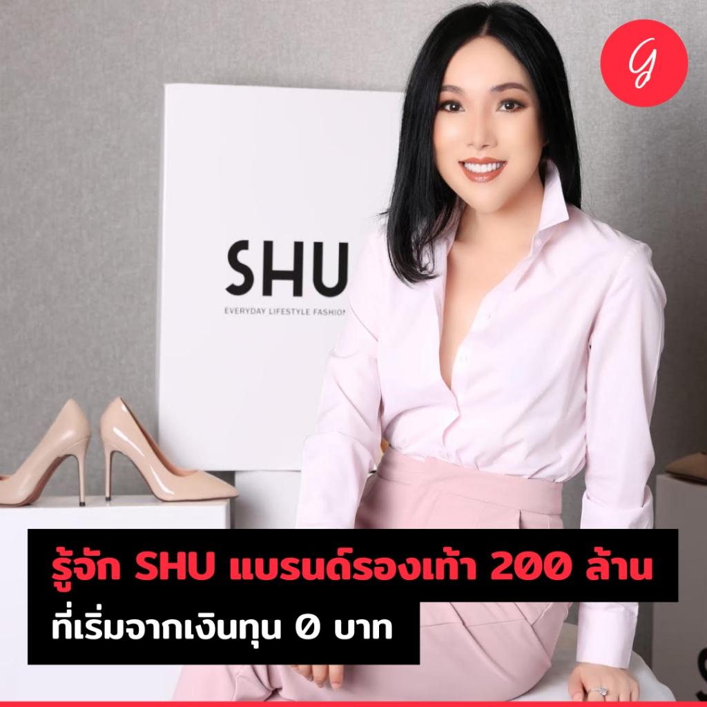 รู้จัก SHU แบรนด์รองเท้า 200 ล้าน ที่เริ่มจากเงินทุน 0 บาท