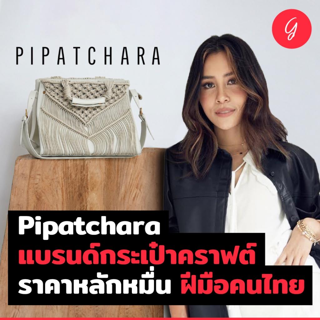 Pipatchara แบรนด์กระเป๋าคราฟต์ ราคาหลักหมื่น ฝีมือคนไทย