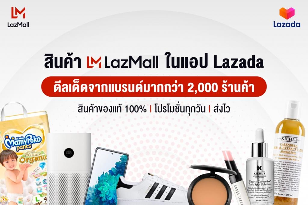 รู้กันไหมคะว่า แบรนด์ E-Commerce อันดับ 1 ในประเทศไทย คือใคร?