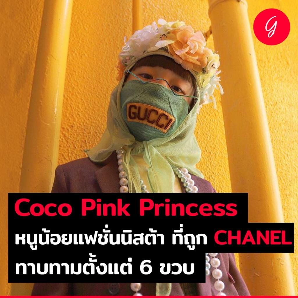 Coco Pink Princess หนูน้อยแฟชั่นนิสต้า ที่ถูก Chanel ทาบทามตั้งแต่ 6 ขวบ