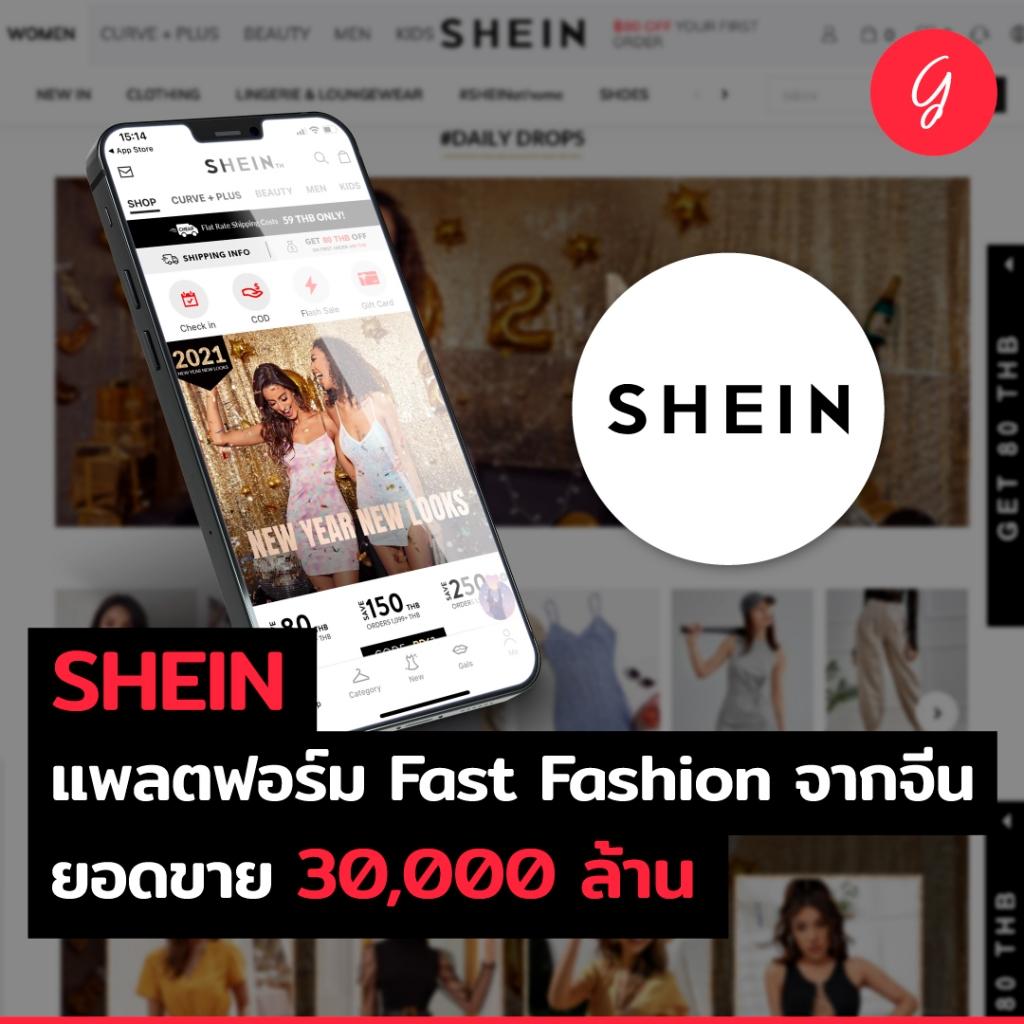 SHEIN แพลตฟอร์ม Fast Fashion จากจีน ยอดขาย 30,000 ล้าน