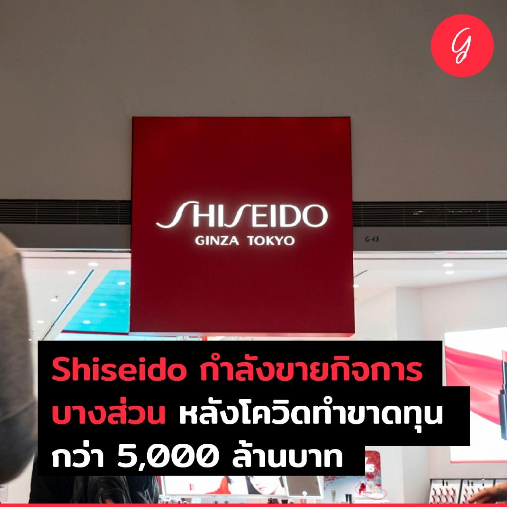 Shiseido กำลังขายกิจการบางส่วน หลังโควิดทำขาดทุนกว่า 5,000 ล้านบาท