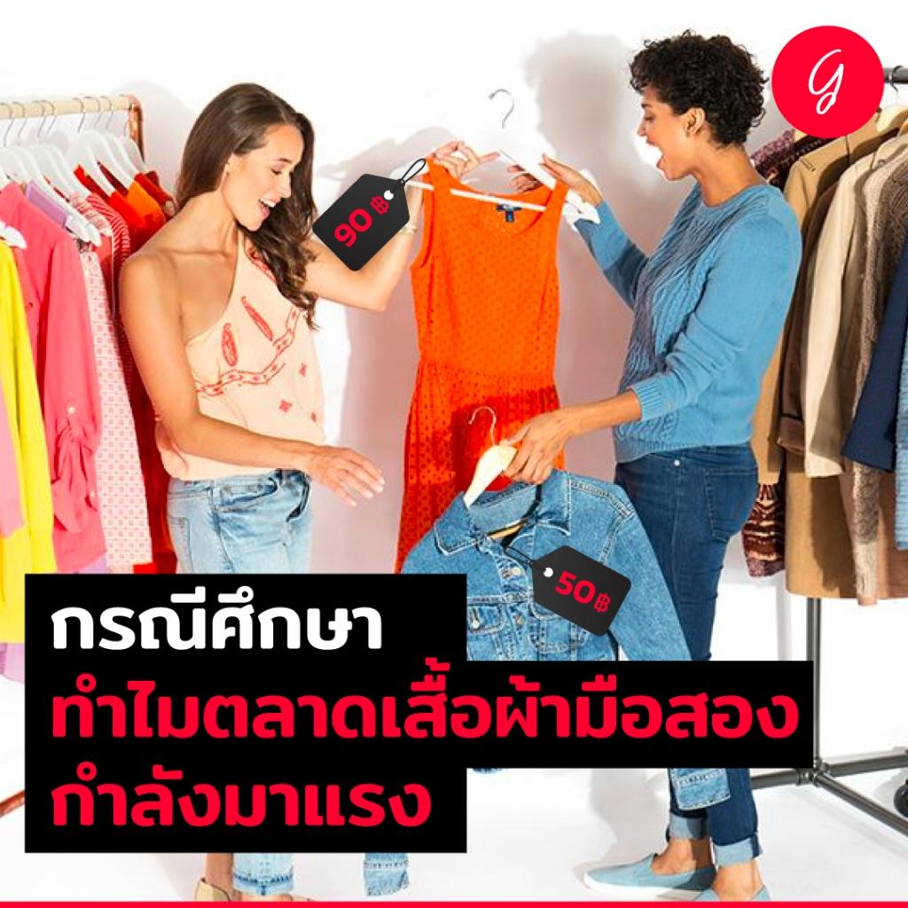 กรณีศึกษา ทำไมตลาดเสื้อผ้ามือสอง กำลังมาแรง