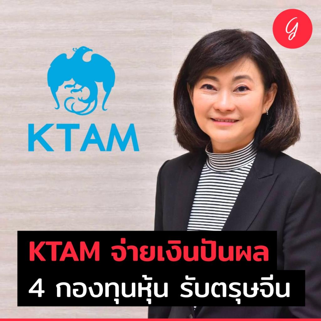 KTAM จ่ายเงินปันผล 4 กองทุนหุ้น รับตรุษจีน