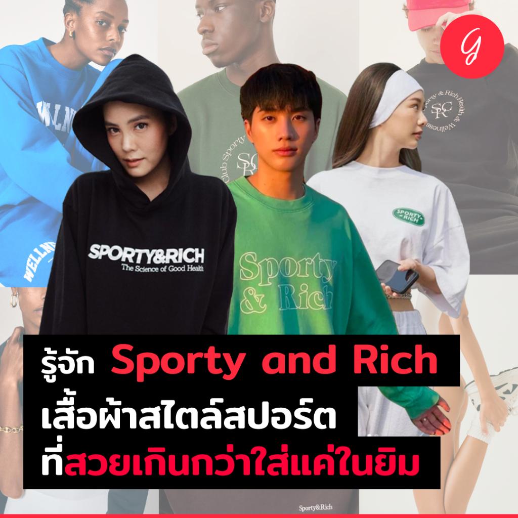 Sporty and Rich เสื้อผ้าสไตล์สปอร์ต ที่สวยเกินกว่าใส่แค่ในยิม
