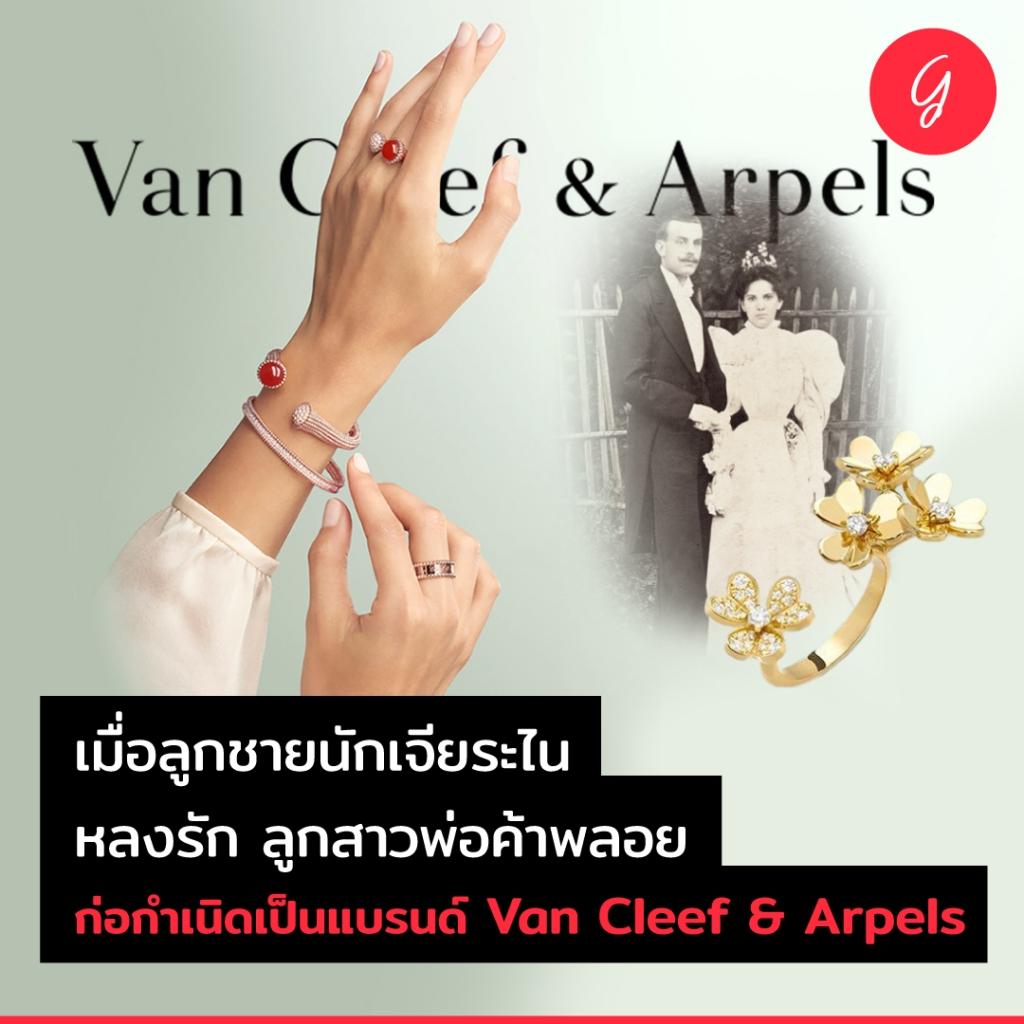 เมื่อลูกชายนักเจียระไน หลงรัก ลูกสาวพ่อค้าพลอย ก่อกำเนิดเป็นแบรนด์ Van Cleef & Arpels