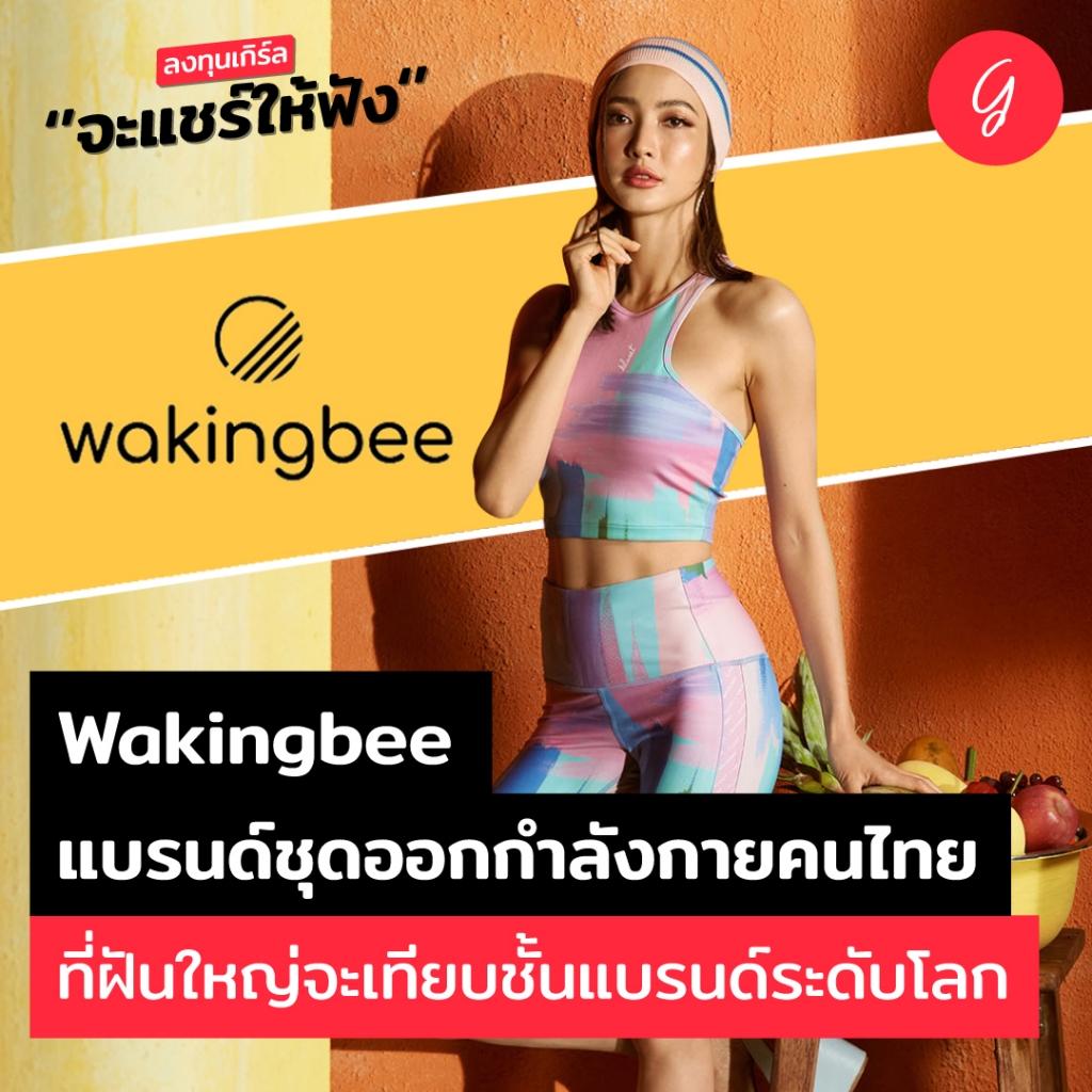 Wakingbee แบรนด์ชุดออกกำลังกายคนไทย ที่ฝันใหญ่จะเทียบชั้นแบรนด์ระดับโลก
