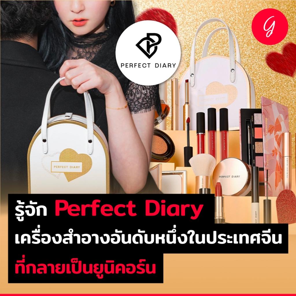 รู้จัก Perfect Diary เครื่องสำอางอันดับหนึ่งในประเทศจีน ที่กลายเป็นยูนิคอร์น /โดย ลงทุนเกิร์ล