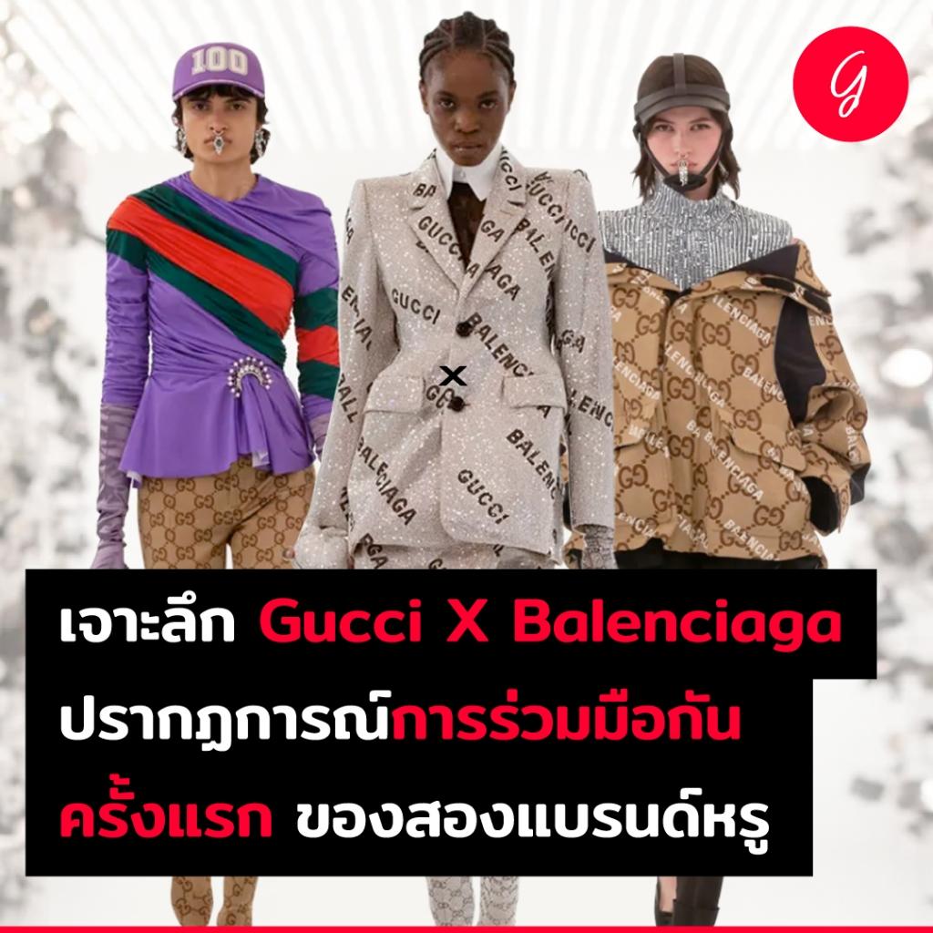 เจาะลึก Gucci x Balenciaga ปรากฏการณ์การร่วมมือกันครั้งแรก ของสองแบรนด์หรู