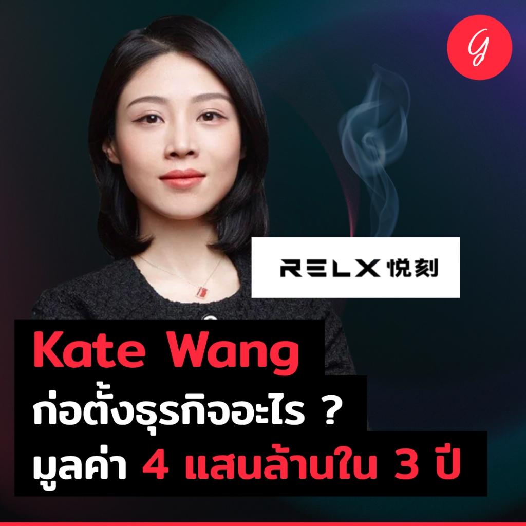 Kate Wang ก่อตั้งธุรกิจอะไร ? มูลค่า 4 แสนล้านใน 3 ปี