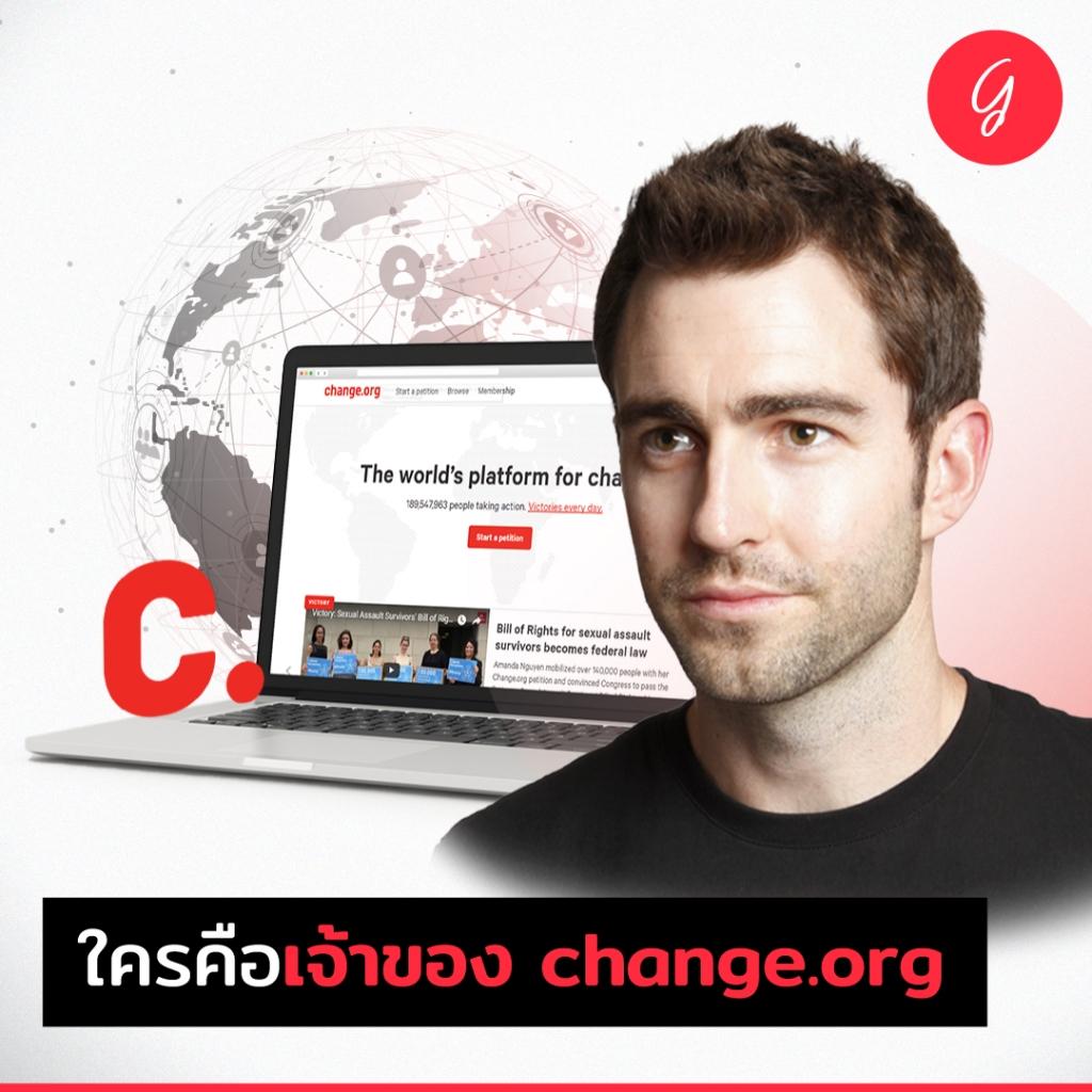 ใครคือเจ้าของ change.org