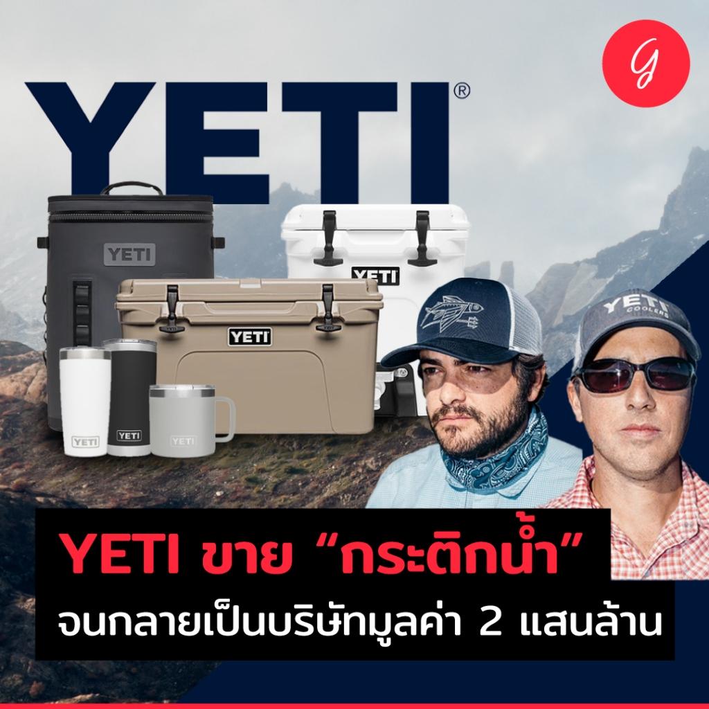 """YETI ขาย """"กระติกน้ำ"""" จนกลายเป็นบริษัทมูลค่า 2 แสนล้าน"""