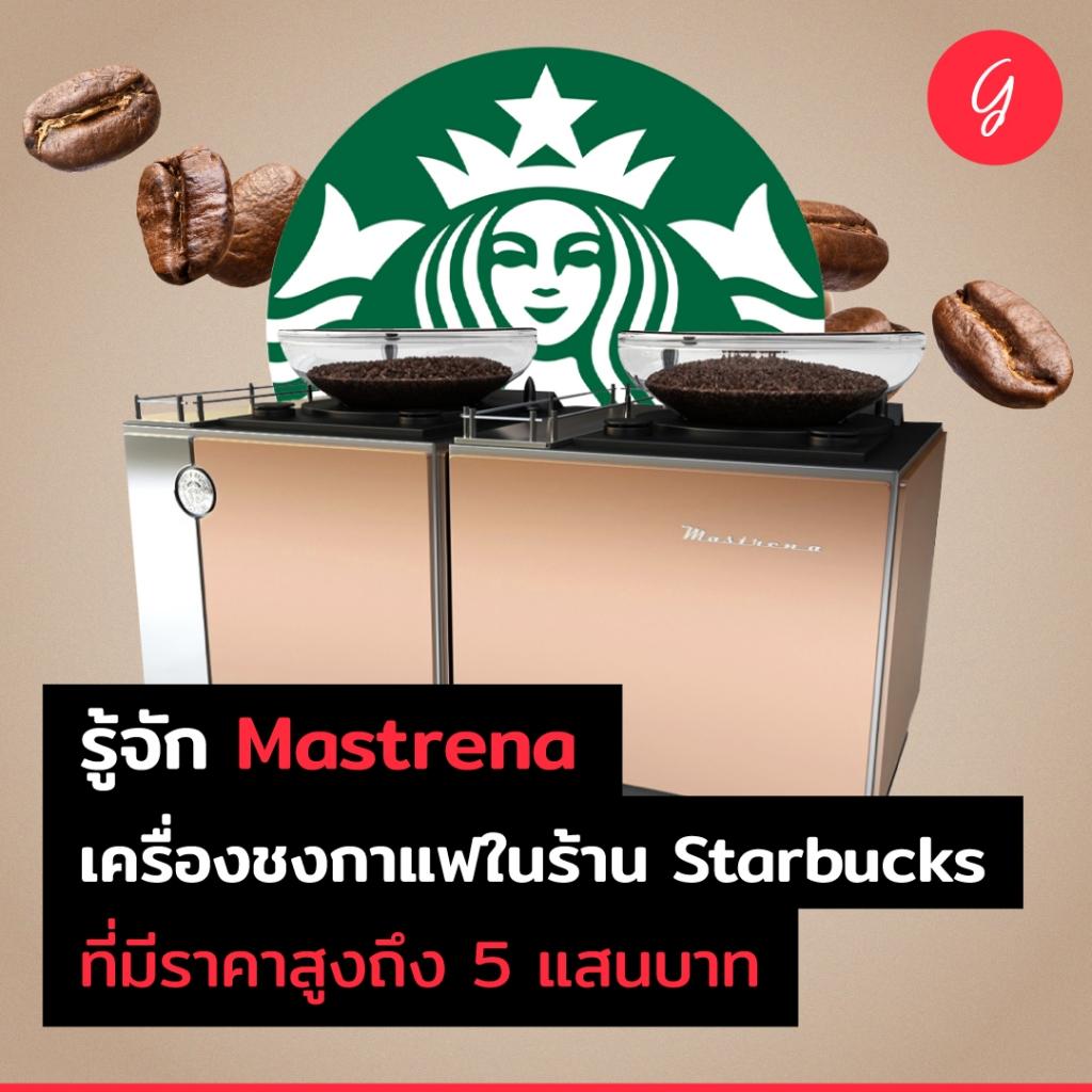 รู้จัก Mastrena เครื่องชงกาแฟในร้าน Starbucks ที่มีราคาสูงถึง 5 แสนบาท