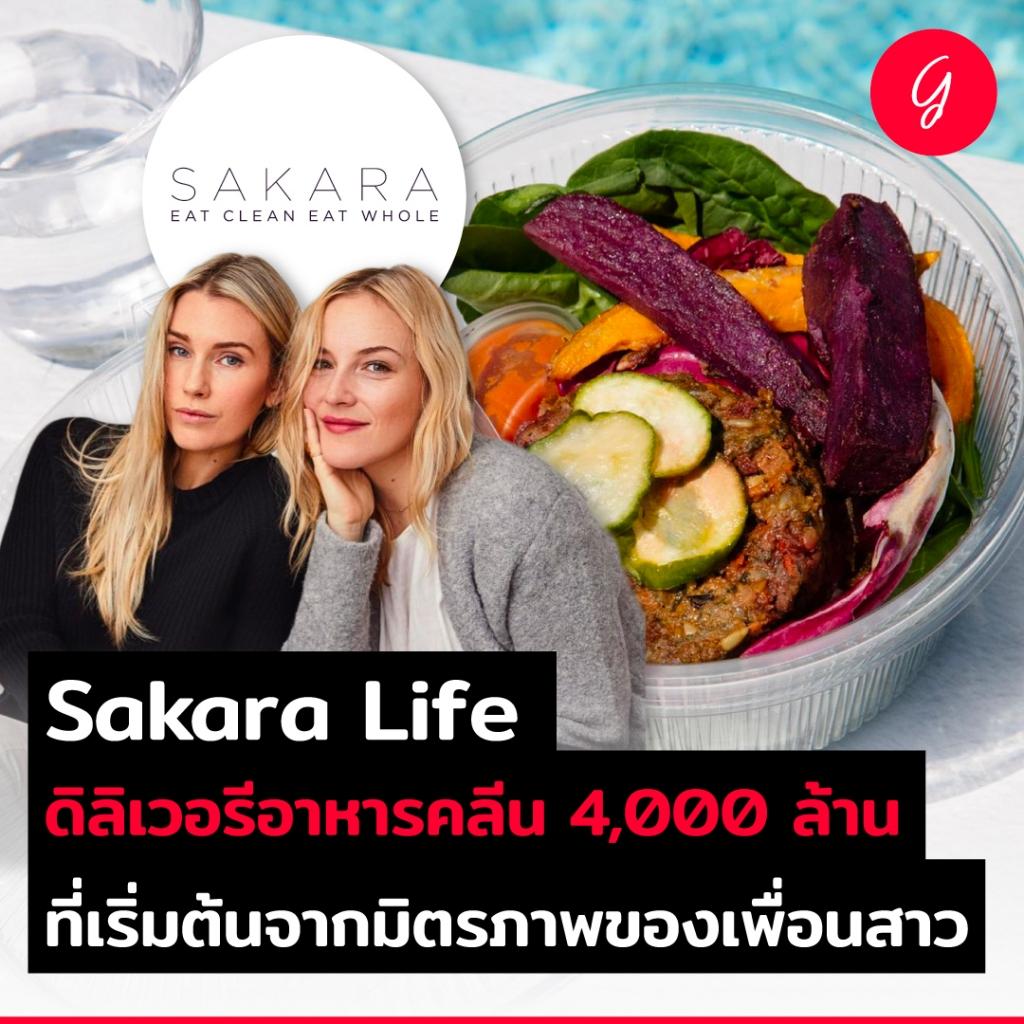 Sakara Life ดิลิเวอรีอาหารคลีน 4,000 ล้าน ที่เริ่มต้นจากมิตรภาพของเพื่อนสาว