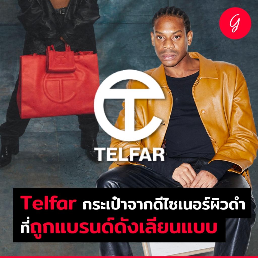 Telfar กระเป๋าจากดีไซเนอร์ผิวดำ ที่ถูกแบรนด์ดังเลียนแบบ
