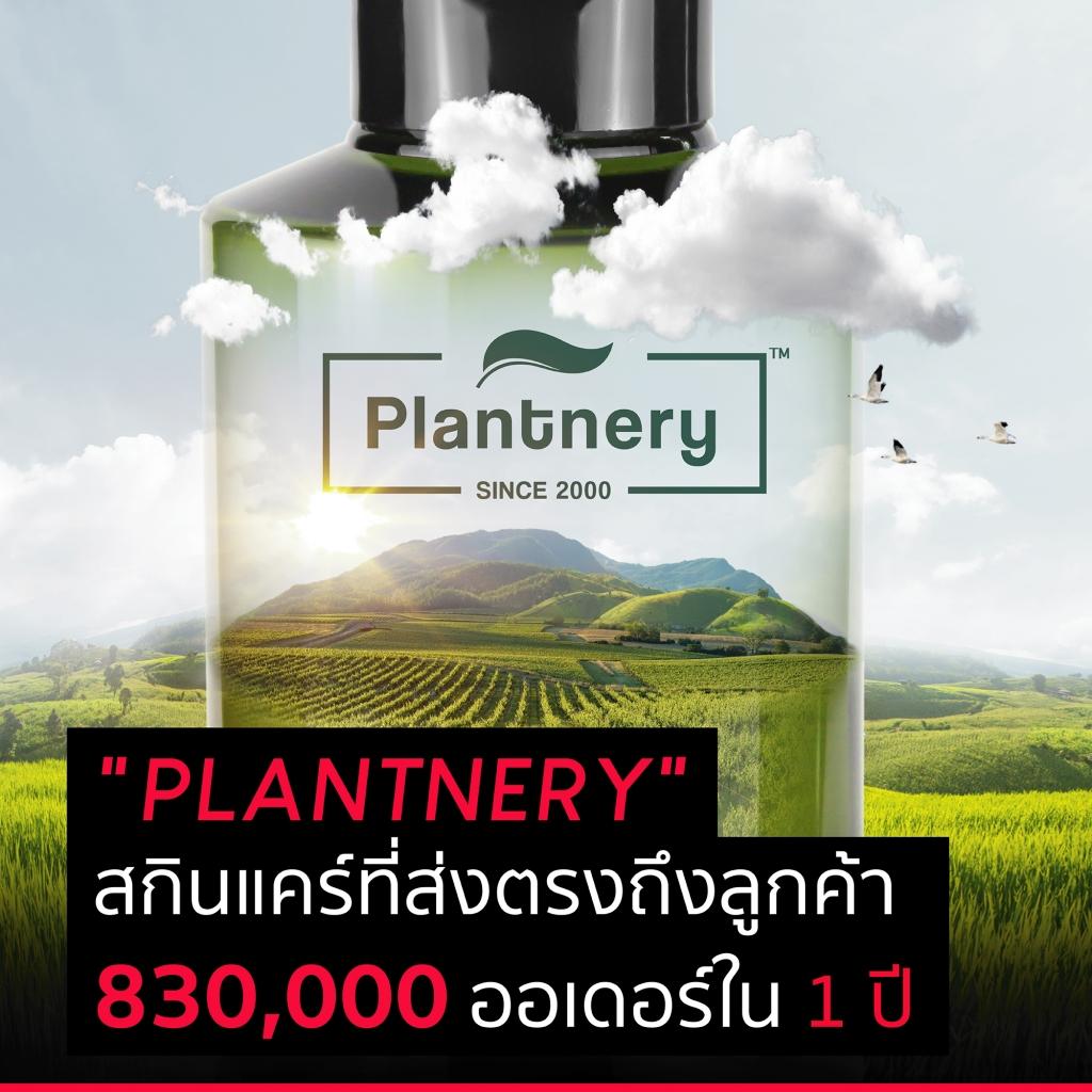 Plantnery สกินแคร์ที่ส่งตรงถึงลูกค้า 830,000 ออเดอร์ใน 1 ปี