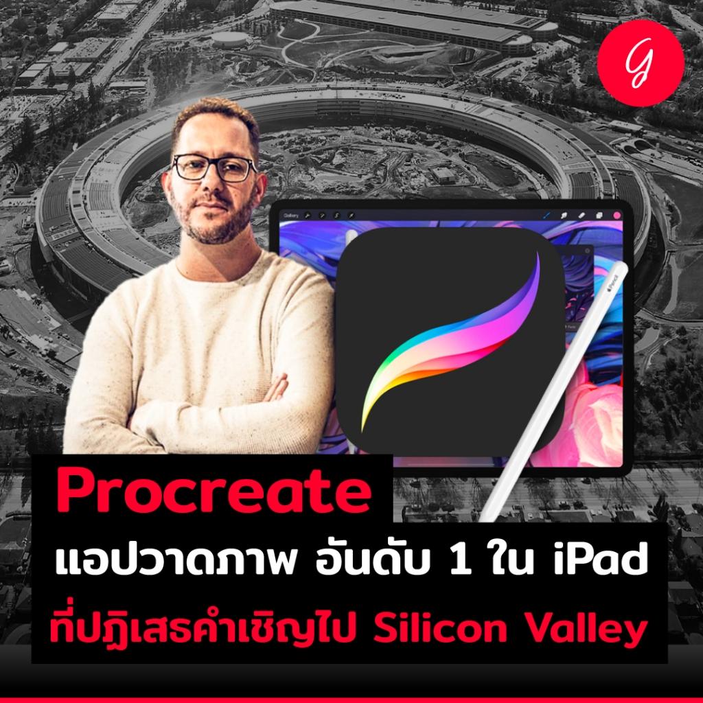 Procreate แอปวาดภาพ อันดับ 1 ใน iPad ที่ปฏิเสธคำเชิญไป Silicon Valley