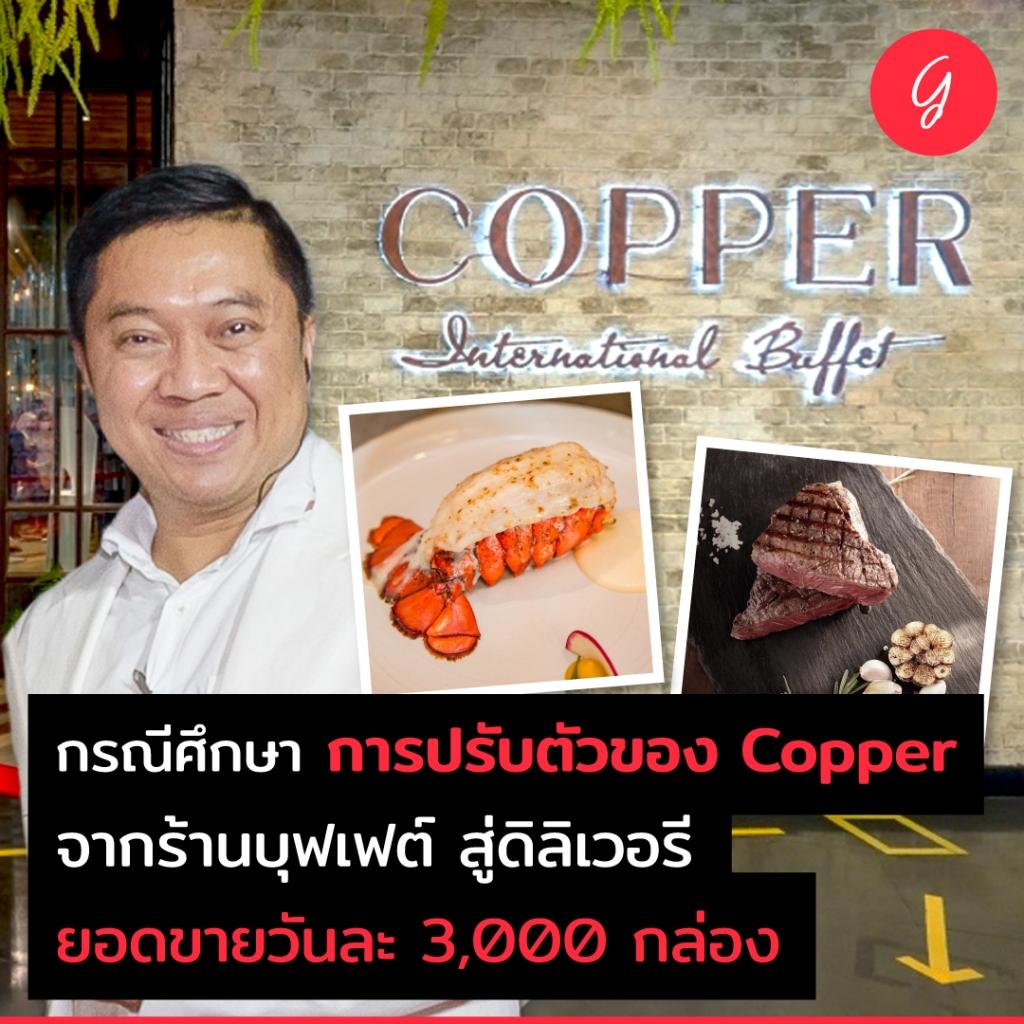 กรณีศึกษา การปรับตัวของ Copper จากร้านบุฟเฟต์ สู่ดิลิเวอรี ยอดขายวันละ 3,000 กล่อง