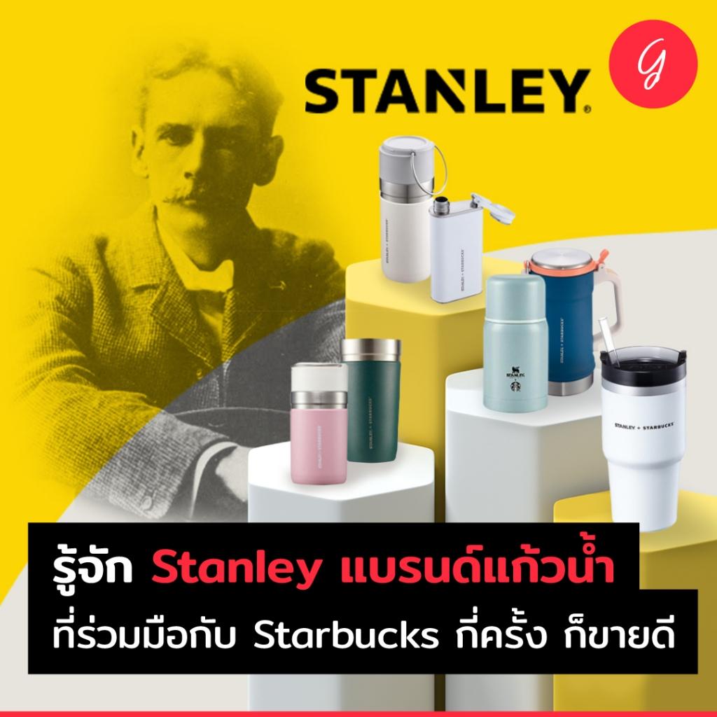 รู้จัก Stanley แบรนด์แก้วน้ำ ที่ร่วมมือกับ Starbucks กี่ครั้ง ก็ขายดี