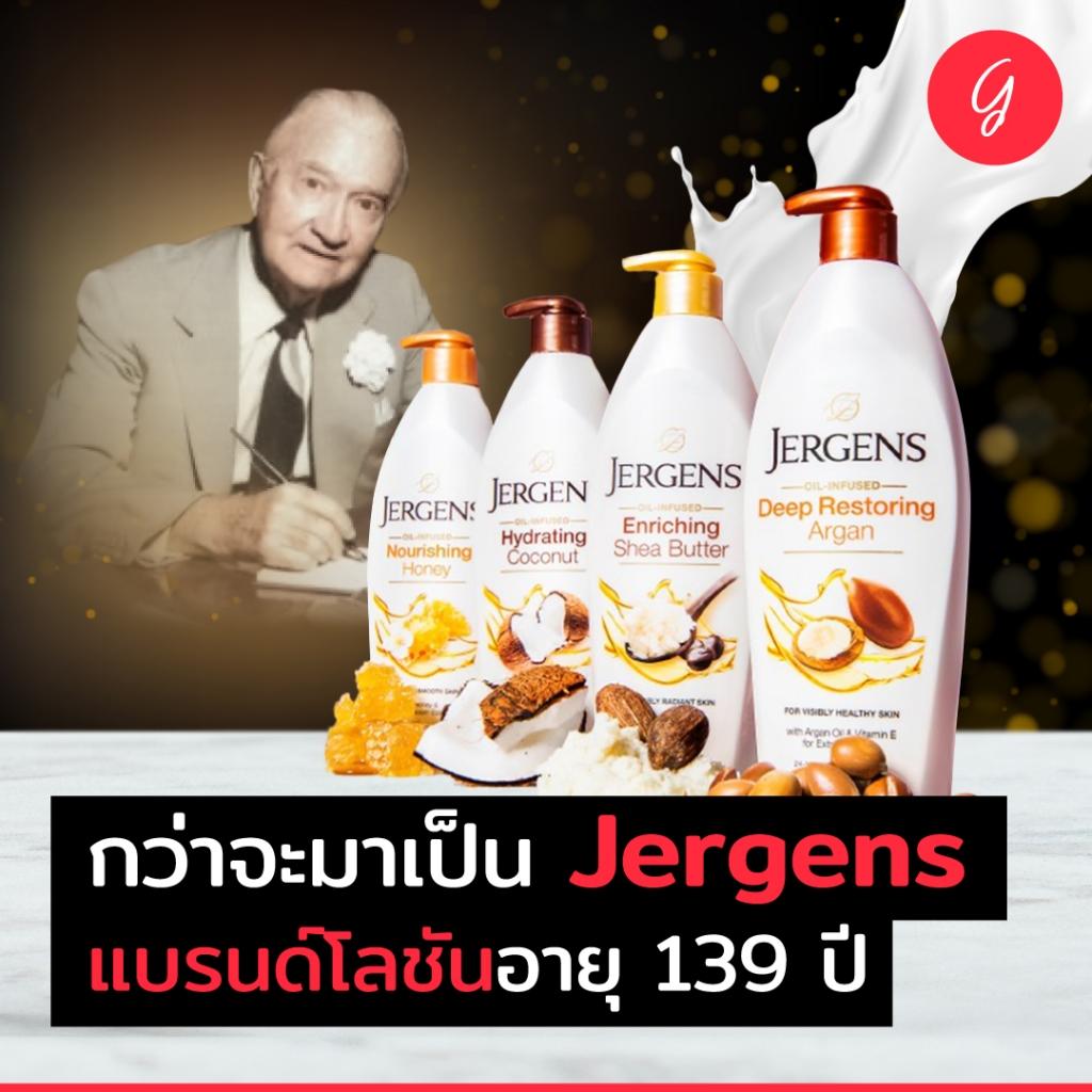 กว่าจะมาเป็น Jergens แบรนด์โลชันอายุ 139 ปี