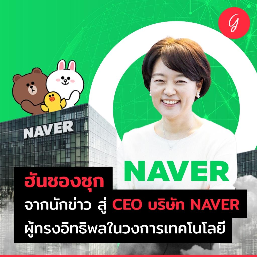 ฮันซองซุก จากนักข่าว สู่ CEO บริษัท NAVER ผู้ทรงอิทธิพลในวงการเทคโนโลยี