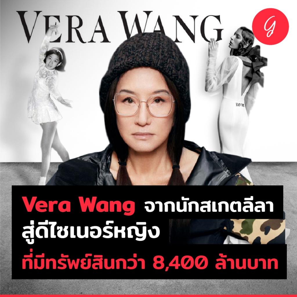 Vera Wang จากนักสเกตลีลา สู่ดีไซเนอร์หญิง ที่มีทรัพย์สินกว่า 8,400 ล้านบาท