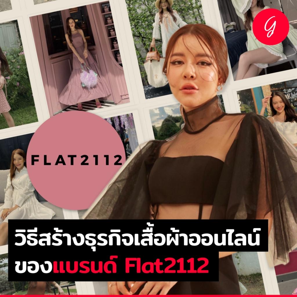 วิธีสร้างธุรกิจเสื้อผ้าออนไลน์ ของแบรนด์ Flat2112