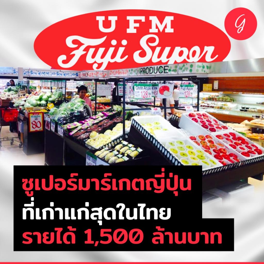 ซูเปอร์มาร์เกตญี่ปุ่น ที่เก่าแก่สุดในไทย รายได้ 1,500 ล้านบาท