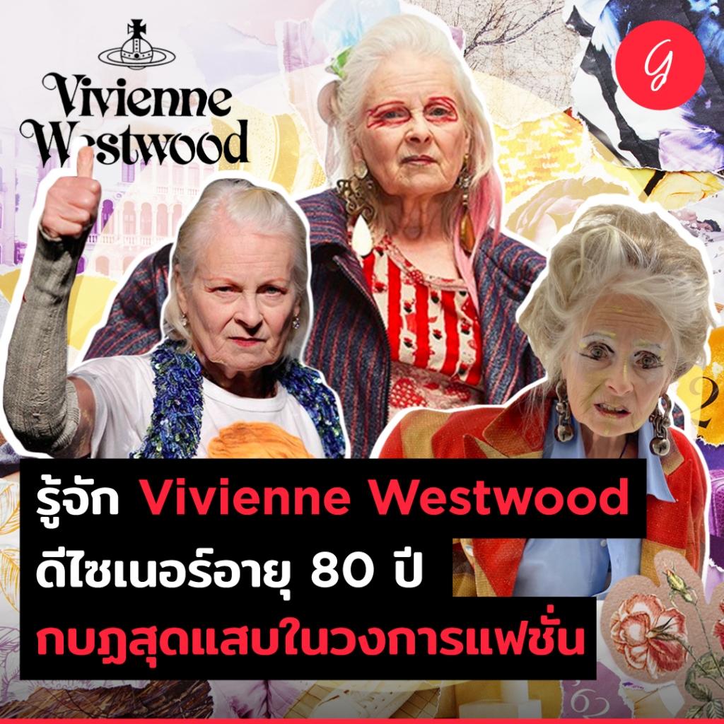 รู้จัก Vivienne Westwood ดีไซเนอร์อายุ 80 ปี กบฏสุดแสบในวงการแฟชั่น
