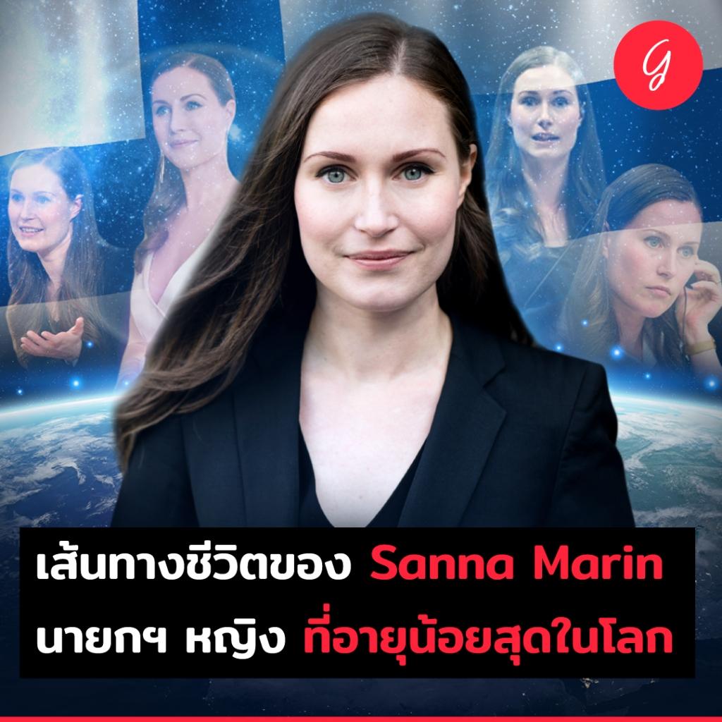 เส้นทางชีวิตของ Sanna Marin นายกฯ หญิง ที่อายุน้อยสุดในโลก