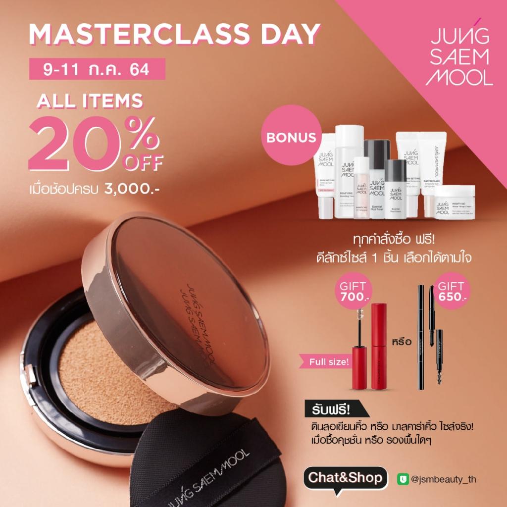 9-11 กรกฎาคม 2564 JUNGSAEMMOOL Masterclass Day ลดทุกชิ้น 20%