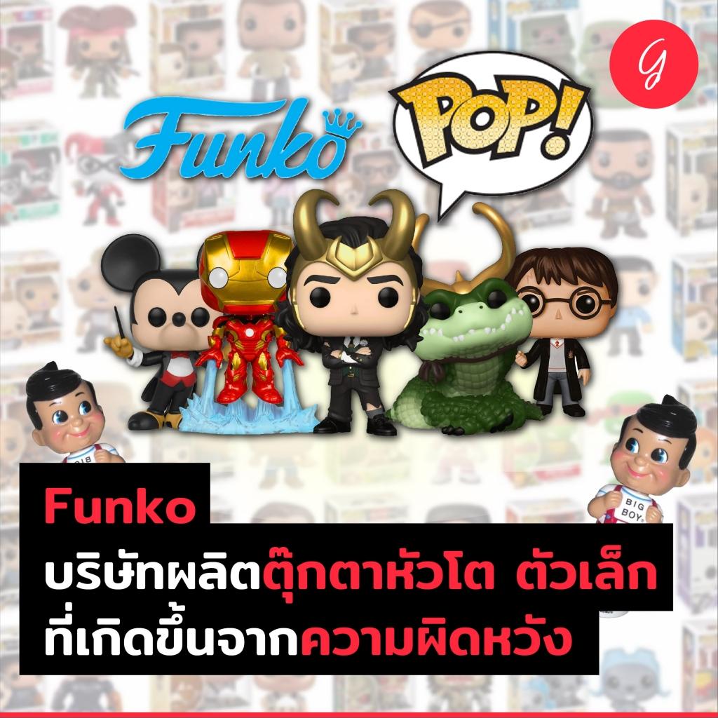 Funko บริษัทผลิตตุ๊กตาหัวโต ตัวเล็ก ที่เกิดขึ้นจากความผิดหวัง