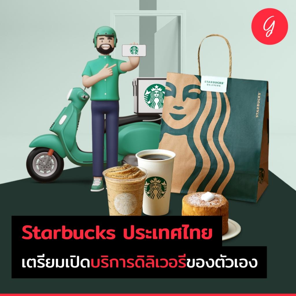 <อัปเดต> Starbucks ประเทศไทย เตรียมเปิดบริการดิลิเวอรีของตัวเอง