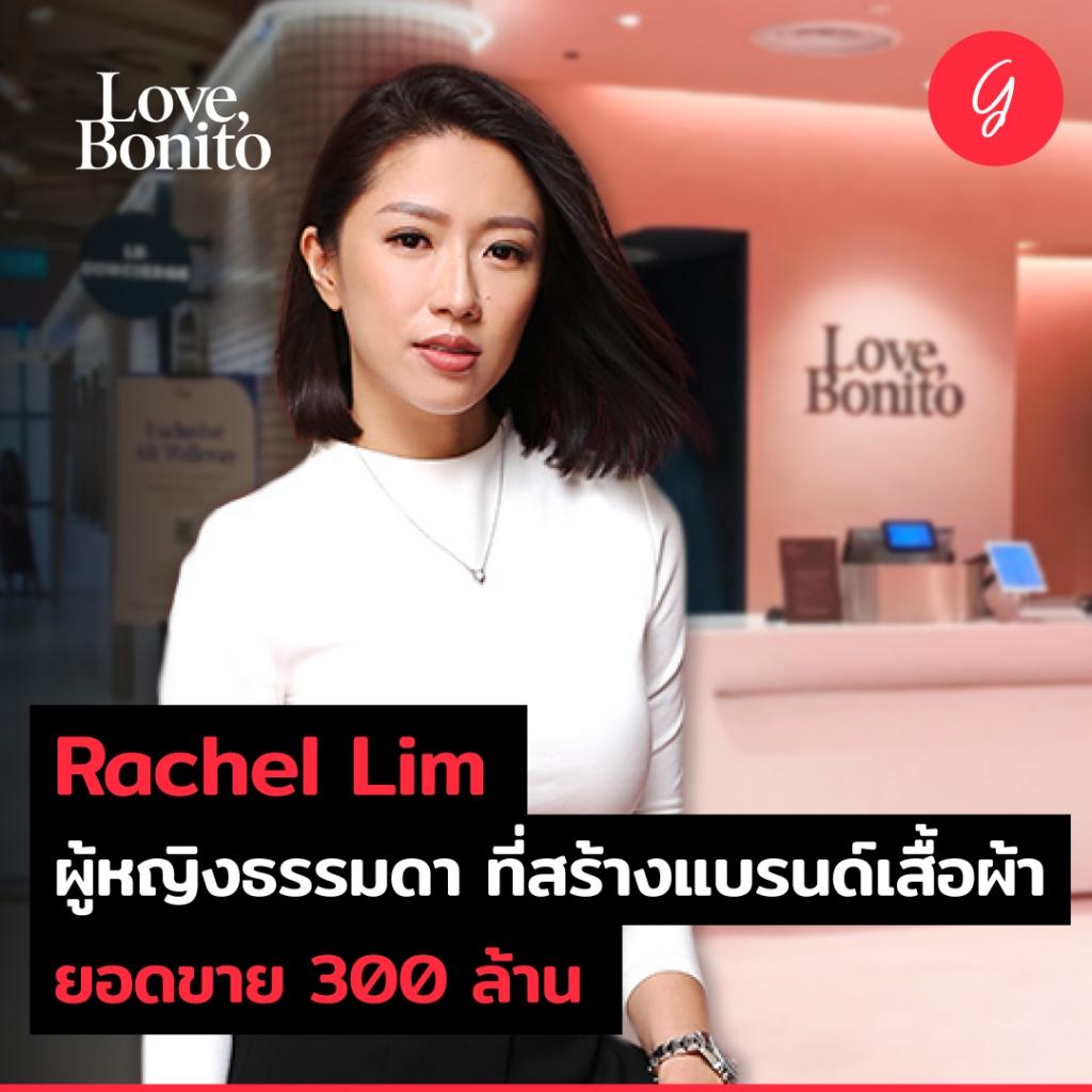 Rachel Lim ผู้หญิงธรรมดา ที่สร้างแบรนด์เสื้อผ้า ยอดขาย 300 ล้าน
