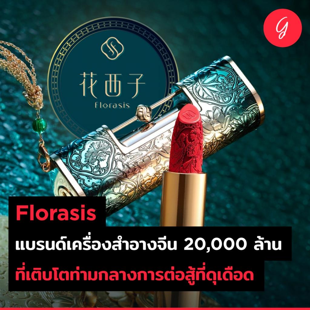 Florasis แบรนด์เครื่องสำอางจีน 20,000 ล้าน ที่เติบโตท่ามกลางการต่อสู้ที่ดุเดือด