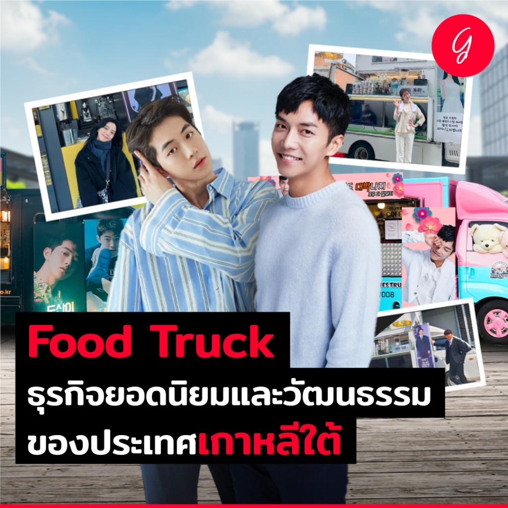 Food Truck ธุรกิจยอดนิยม และวัฒนธรรม ของประเทศเกาหลีใต้