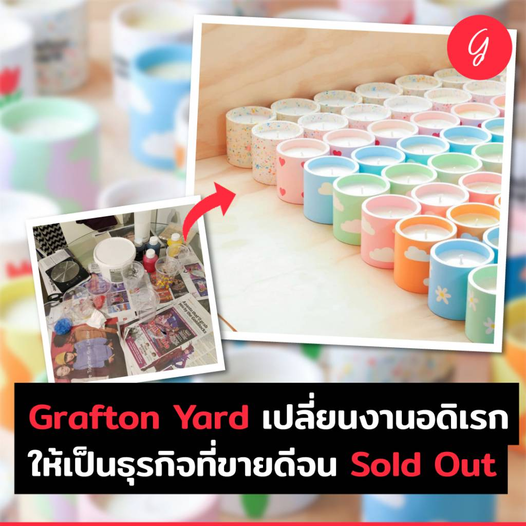 Grafton Yard เปลี่ยนงานอดิเรก ให้เป็นธุรกิจที่ขายดีจน Sold Out