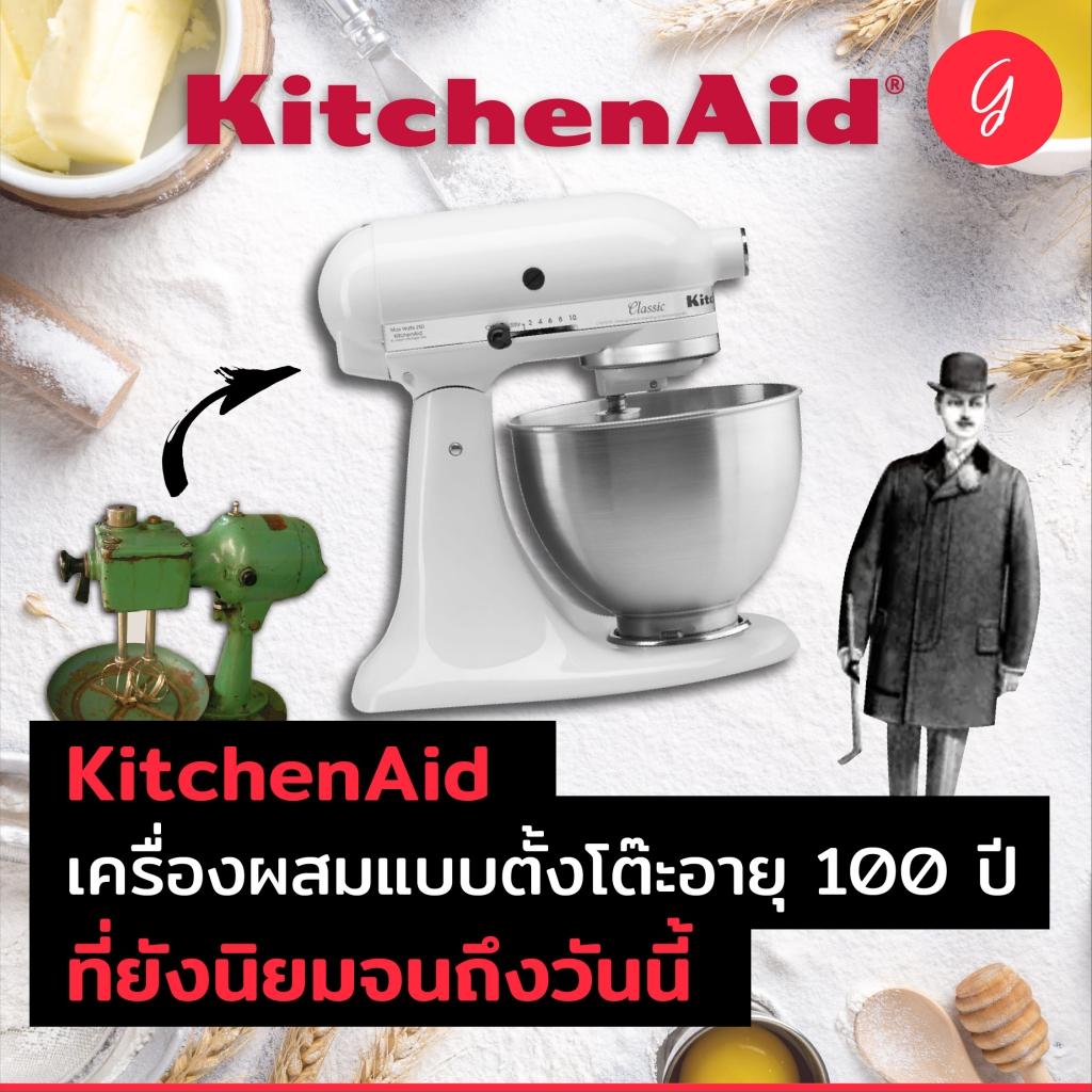 KitchenAid เครื่องผสมแบบตั้งโต๊ะอายุ 100 ปี ที่ยังนิยมจนถึงวันนี้