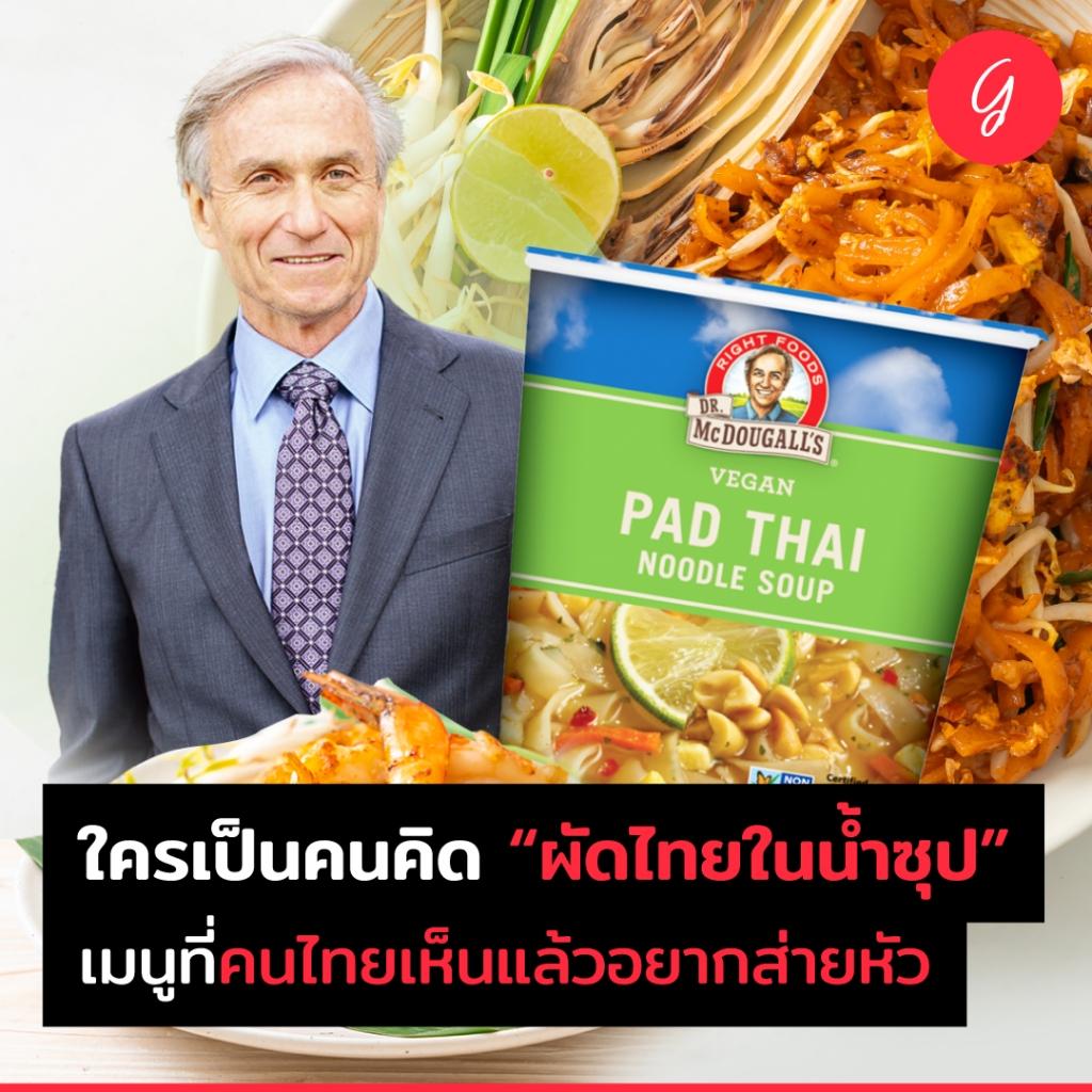"""ใครเป็นคนคิด """"ผัดไทยในน้ำซุป"""" เมนูที่คนไทยเห็นแล้วอยากส่ายหัว"""