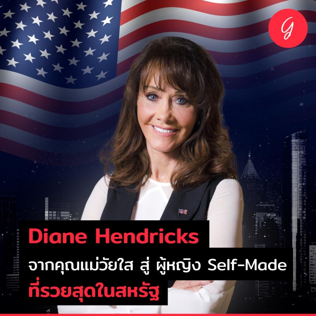 Diane Hendricks จากคุณแม่วัยใส สู่ ผู้หญิง Self-Made ที่รวยสุดในสหรัฐ