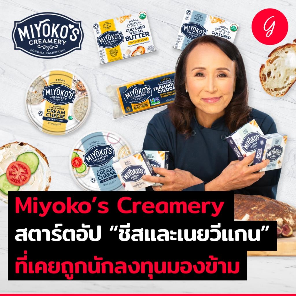 "Miyoko's Creamery สตาร์ตอัป ""ชีสและเนยวีแกน"" ที่เคยถูกนักลงทุนมองข้าม"