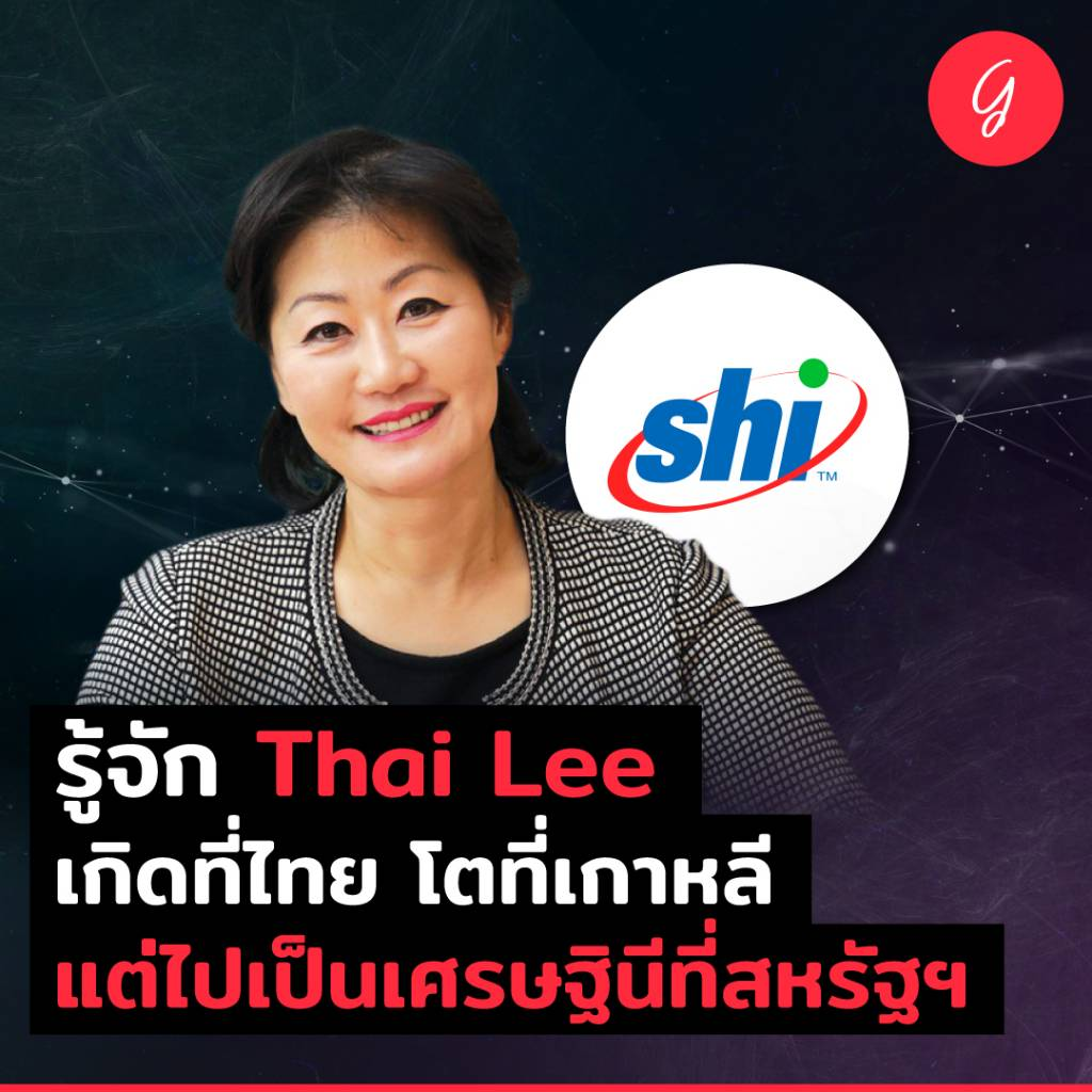 รู้จัก Thai Lee เกิดที่ไทย โตที่เกาหลี แต่ไปเป็นเศรษฐินีที่สหรัฐฯ