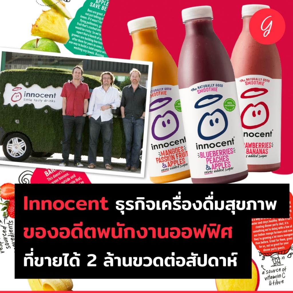 Innocent ธุรกิจเครื่องดื่มสุขภาพของอดีตพนักงานออฟฟิศ ที่ขายได้ 2 ล้านขวดต่อสัปดาห์