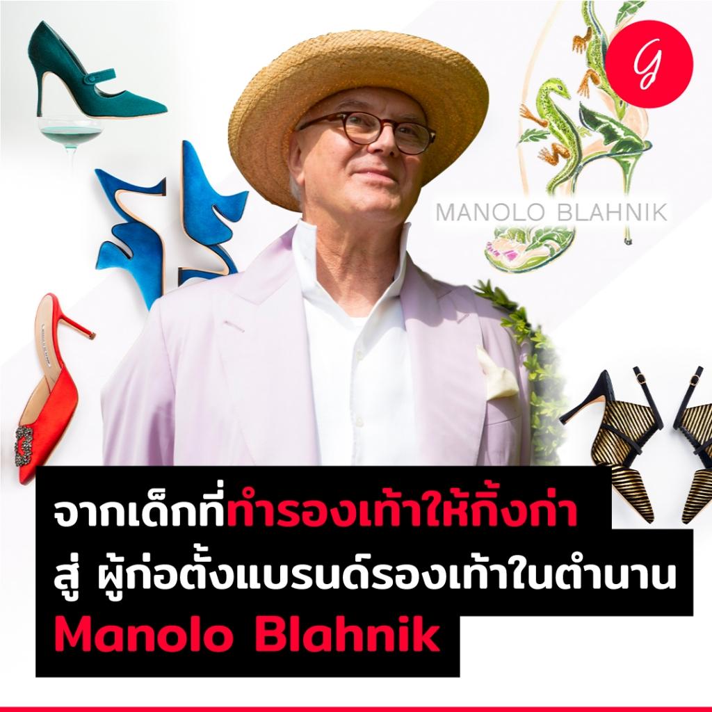 จากเด็กที่ทำรองเท้าให้กิ้งก่า สู่ ผู้ก่อตั้งแบรนด์รองเท้าในตำนาน Manolo Blahnik