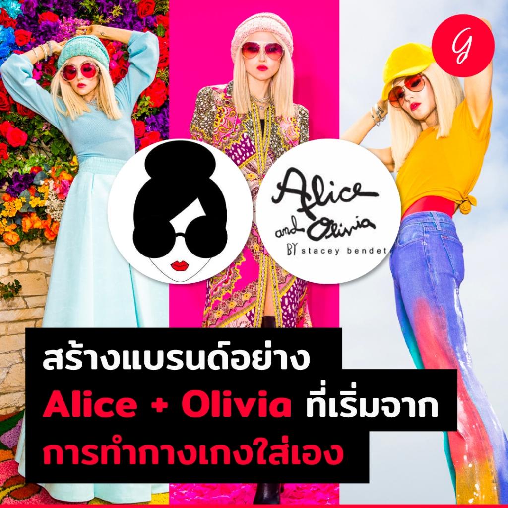 สร้างแบรนด์อย่าง Alice + Olivia ที่เริ่มจาก การทำกางเกงใส่เอง