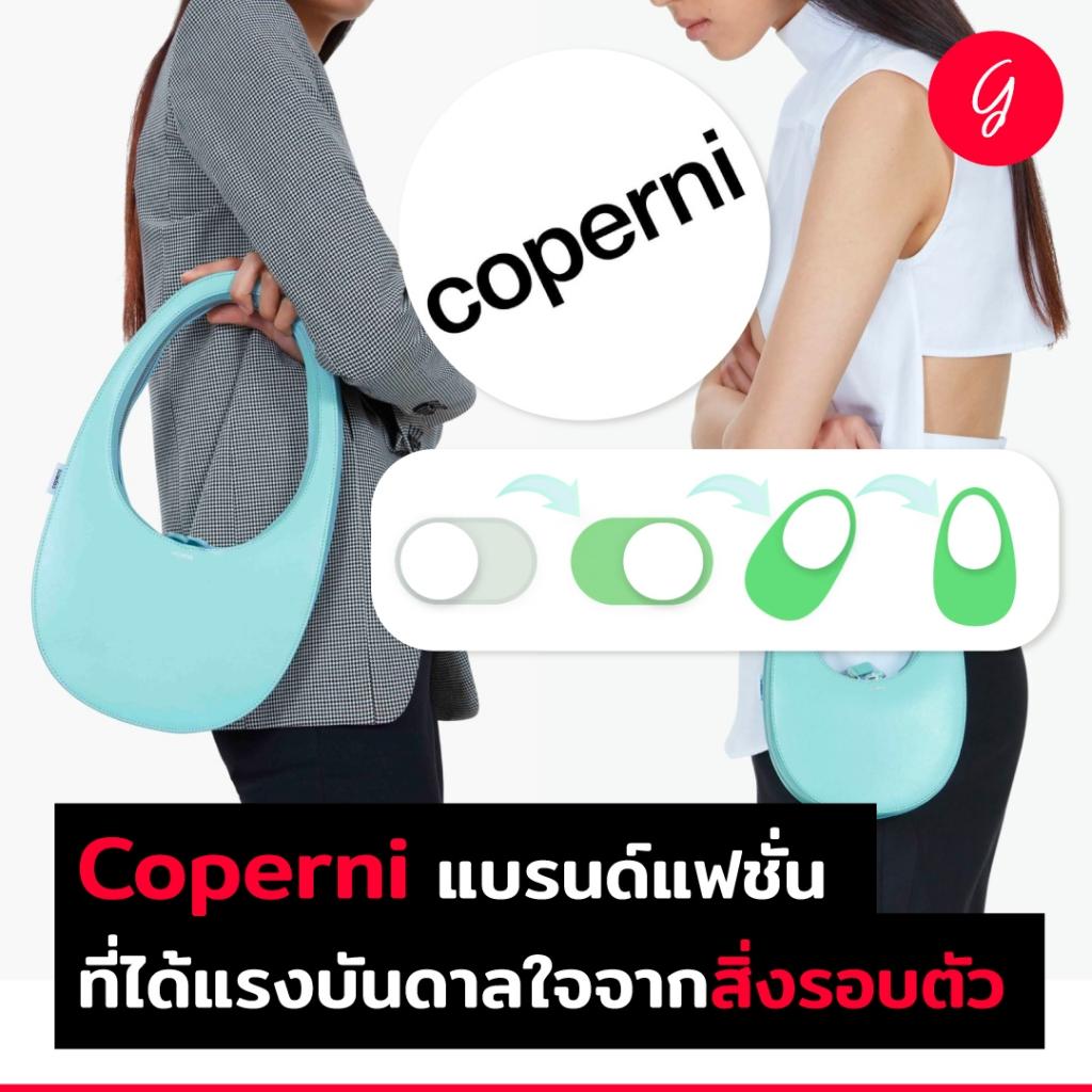 Coperni แบรนด์แฟชั่น ที่ได้แรงบันดาลใจจากสิ่งรอบตัว